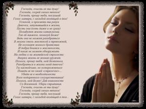 Сильная молитва матери о дочери: просим божественной защиты