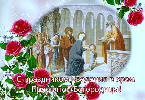 Введение во Храм Пресвятой Богородицы. Обряды