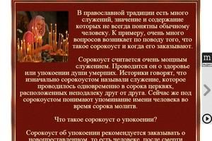 Сорокоуст - один из главных молитвенных поминовений