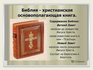 Содержание Библии