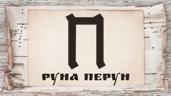 Перт (Пертро, Перто) Значение и толкование руны в прямом и перевернутом положении