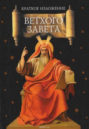 Изложение Ветхого Завета.