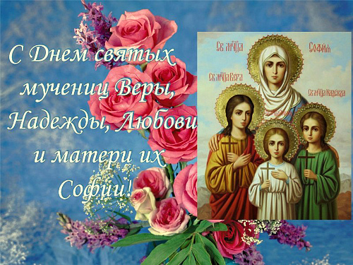 День Веры,Надежды,Любви и матери их Софии