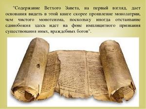 Библия и Коран. Истоки
