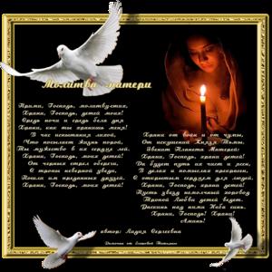 Материнская молитва за ребенка
