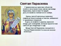 Параскева Пятница. Сильные Молитвы