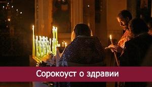 Значение Сорокоуста в православии