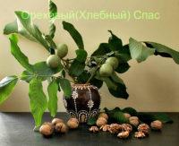 Ритуалы на Ореховый Спас